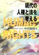 現代の人権と法を考える第2版