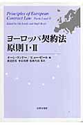 ヨ-ロッパ契約法原則(1・2)