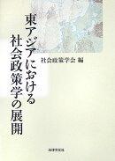 東アジアにおける社会政策学の展開