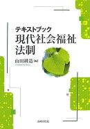 テキストブック現代社会福祉法制