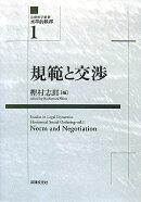 法動態学叢書・水平的秩序(1)