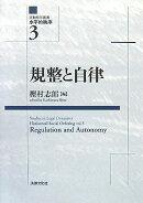 法動態学叢書・水平的秩序(3)
