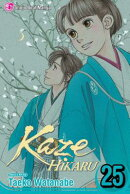 Kaze Hikaru, Volume 25