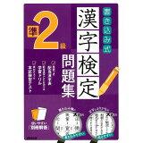 書き込み式漢字検定準2級問題集