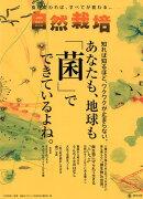 自然栽培(Vol.15)
