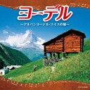ヨーデル〜アルペンヨーデル・スイスの娘〜 [ (ワールド・ミュージック) ]