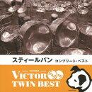 ビクター TWIN BEST::スティール・パン コンプリート・ベスト