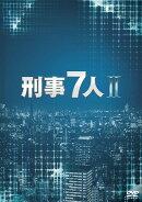 刑事7人 2 DVD-BOX