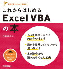 これからはじめる Excel VBAの本
