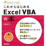 これからはじめるExcel VBAの本