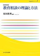 教育相談の理論と方法 改訂第2版
