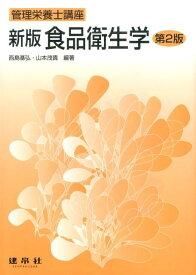 食品衛生学新版第2版 (管理栄養士講座) [ 西島基弘 ]