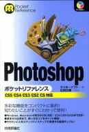 Photoshopポケットリファレンス