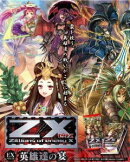Z/X-Zillions of enemy X-EX 英雄たちの宴(BOX)
