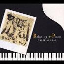 リラクシング・ピアノ〜宮崎 駿コレクション