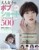 BEST HIT! 大人女子のボブ&ショートヘアカタログ500