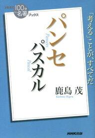 パスカル パンセ (NHK「100分de名著」ブックス) [ 鹿島茂 ]