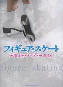 フィギュア・スケート〜珠玉のメロディー〜(2018)