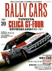 RALLY CARS(vol.20) TOYOTA CELICA GT-FOUR ST165 (サンエイムック)