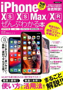 iPhone XS/XS Max/XRがぜんぶわかる本