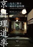 七十二候を味わう京料理 -京料理道楽ー