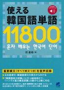 使える韓国語単語11800 [音声DL付]