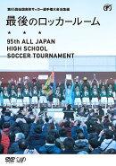 第95回 全国高校サッカー選手権大会 総集編 最後のロッカールーム