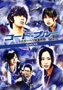 コード・ブルー ドクターヘリ緊急救命 スペシャル【Blu-ray】