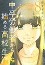 中卒労働者から始める高校生活 ( 8) (ニチブンコミックス) [ 佐々木 ミノル ]