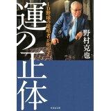 「運」の正体 (竹書房文庫)