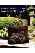【バーゲン本】岡崎光子の和布バッグ 増補新版