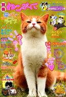 別冊ねこぷに猫と私のほっこりライフ ゆるゆるニャンコ号