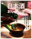 日本酒のおいしい店 関西版