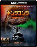 キングコング:髑髏島の巨神(4K ULTRA HD+ブルーレイ)【4K ULTRA HD】