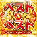ベスト&ベスト 〜2020 J-POP HITS