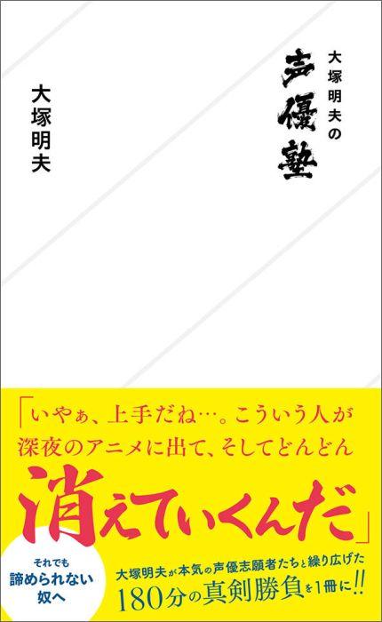 大塚明夫の声優塾 (星海社新書) [ 大塚明夫 ]