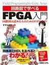 回路図で学べるFPGA入門 [ すすたわり ]