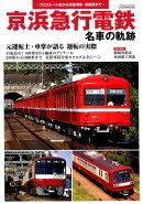 京浜急行電鉄名車の軌跡