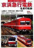 京浜急行電鉄名車の軌跡 (イカロスMOOK)