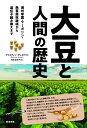 大豆と人間の歴史 満州帝国・マーガリン・熱帯雨林破壊から遺伝子組み換えまで [ クリスティン・デュボワ ]