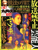 臨増ナックルズDX(vol.11)