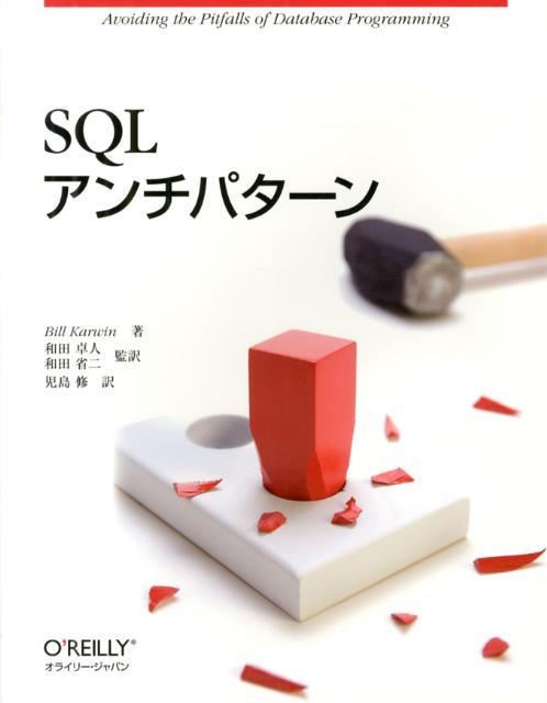 SQLアンチパターン [ ビル・カーウィン ]