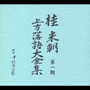 桂 米朝 第一期 上方落語大全集 [ 桂米朝[三代目] ]