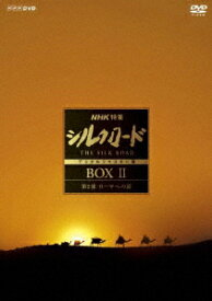 NHK特集 シルクロード デジタルリマスター版 DVD BOX 2 第2部 ローマへの道 [ 井上靖 ]