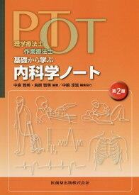 理学療法士・作業療法士PT・OT基礎から学ぶ内科学ノート第2版 [ 中島雅美 ]
