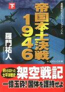 帝国本土決戦1946(下)