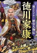 超ビジュアル!歴史人物伝徳川家康