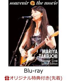 【楽天ブックス限定先着特典】【楽天ブックス限定 オリジナル配送BOX】souvenir the movie 〜MARIYA TAKEUCHI Theater Live〜 (Special Edition)(ミニタオル)【Blu-ray】 [ 竹内まりや ]