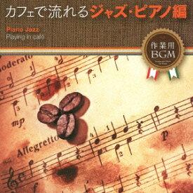 カフェで流れるJAZZ PIANO [ (V.A.) ]