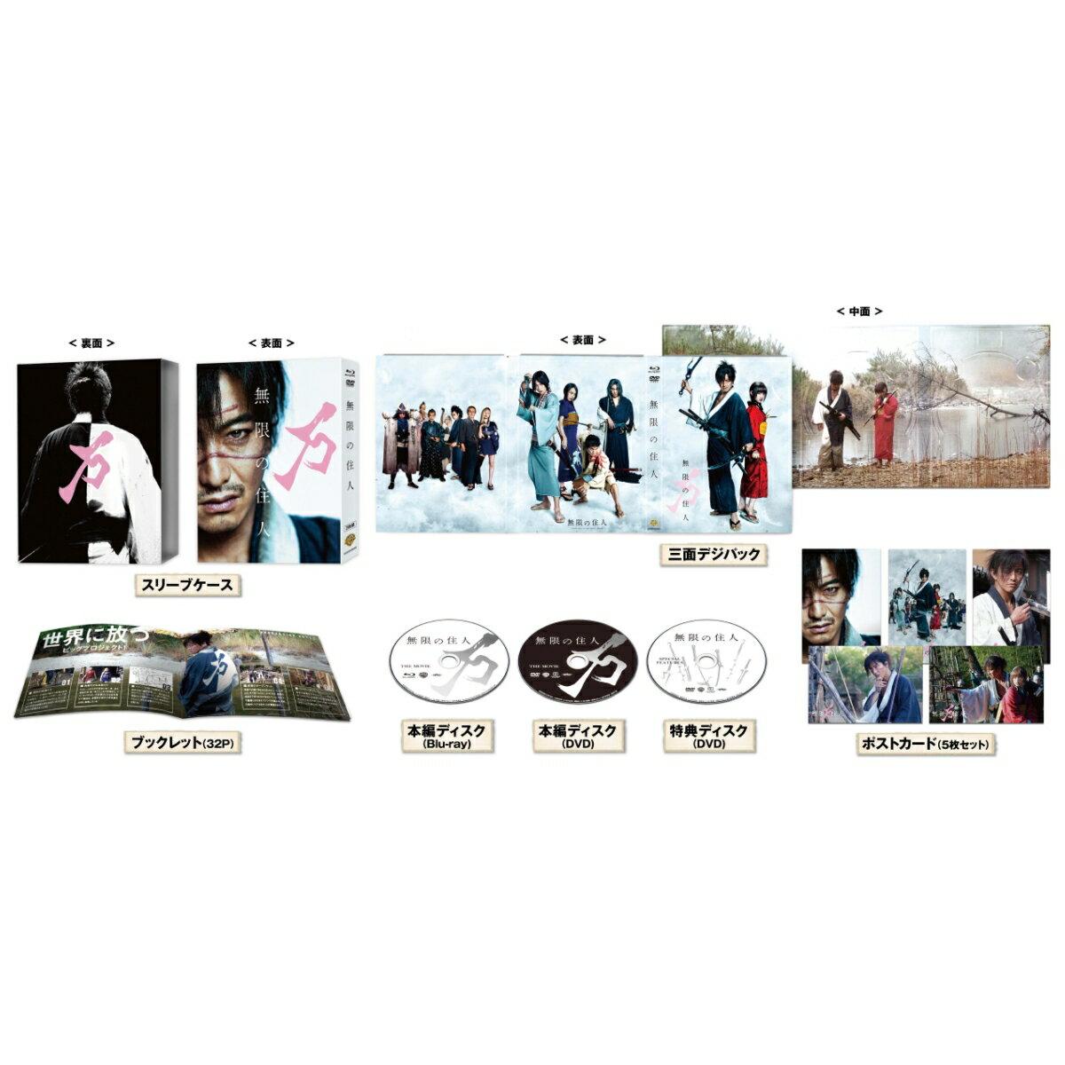 無限の住人 ブルーレイ&DVDセット プレミアム・エディション(3枚組)(初回仕様)【Blu-ray】 [ 木村拓哉 ]
